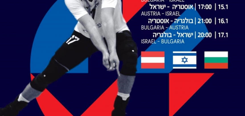 Israeli Volleyball family working hard ahead of EuroVolley qualifier